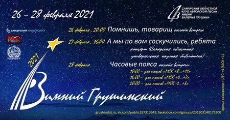 Зимний Грушинский фестиваль концерт в Самаре 27 февраля 2021