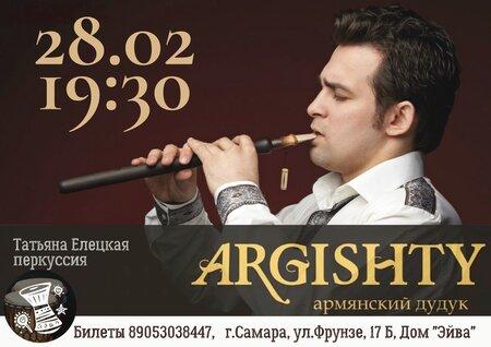 Argishty концерт в Самаре 28 февраля 2021