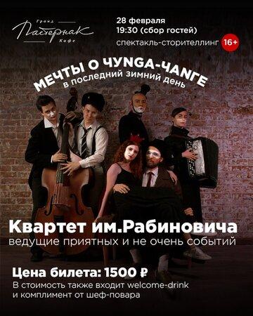 Квартетимени Рабиновича концерт в Самаре 28 февраля 2021