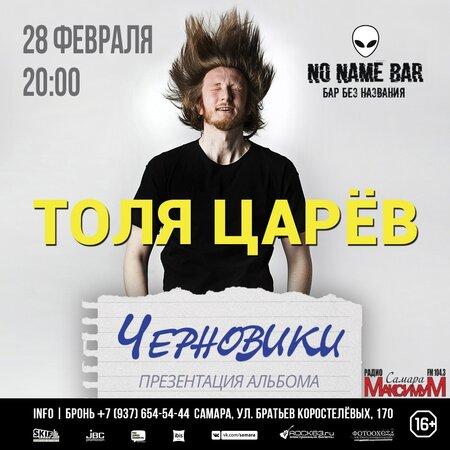 Толя Царёв концерт в Самаре 28 февраля 2021