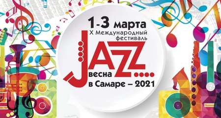 Джаз-весна в Самаре концерт в Самаре 1 марта 2021