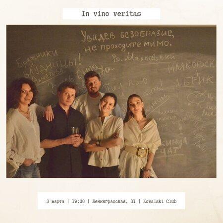 In vino veritas! концерт в Самаре 3 марта 2021