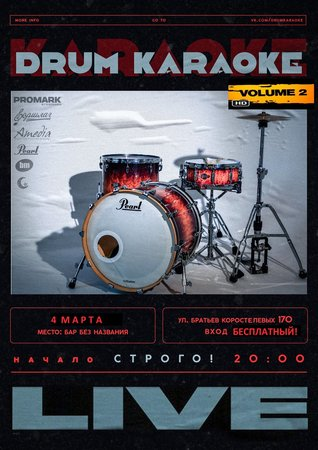 Drum Karaoke концерт в Самаре 4 марта 2021