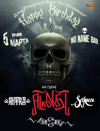 Alkonost концерт в Самаре 5 марта 2021