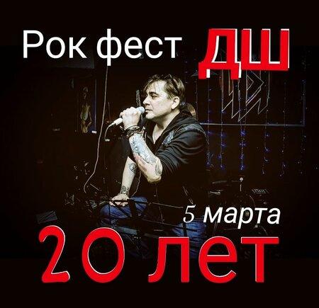Д.Ш. 2021 концерт в Самаре 5 марта 2021