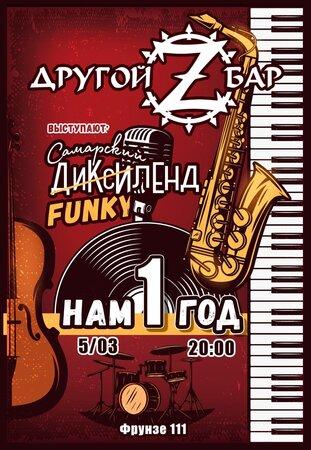 Самарский Funkyленд концерт в Самаре 5 марта 2021
