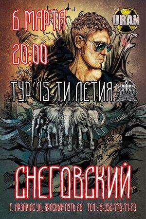 Сергей Снеговский концерт в Самаре 6 марта 2021