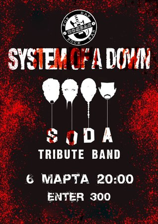 SODA  концерт в Самаре 6 марта 2021