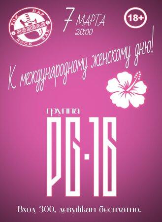 Международный женский день концерт в Самаре 7 марта 2021