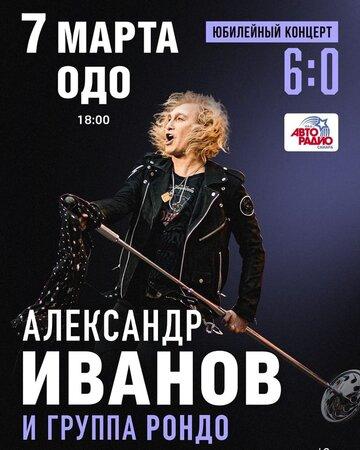 Рондо концерт в Самаре 7 марта 2021
