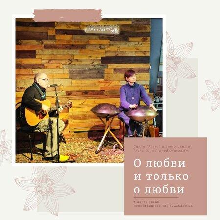 Татьяна Елецкая и Виктор Воронов концерт в Самаре 7 марта 2021