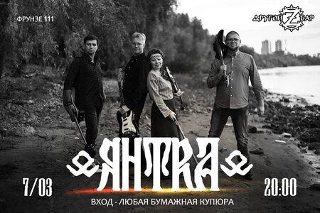 ЯнтRа концерт в Самаре 7 марта 2021
