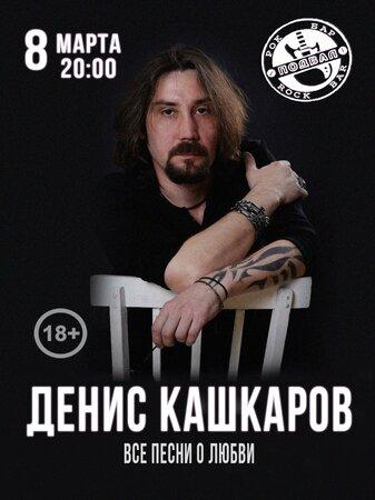 Денис Кашкаров концерт в Самаре 8 марта 2021