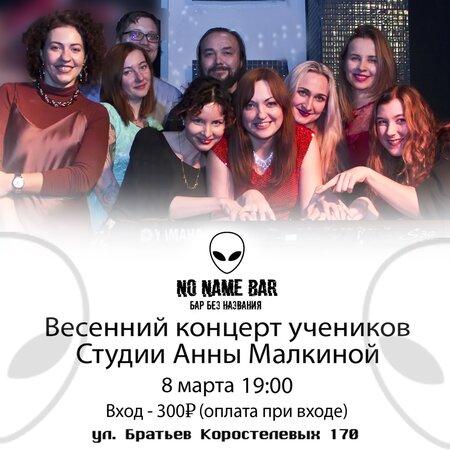 Весенний концерт учеников Анны Малкиной концерт в Самаре 8 марта 2021