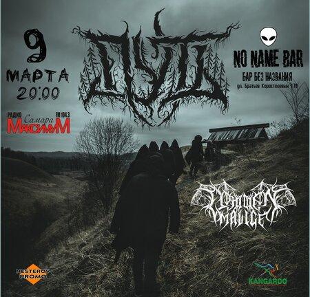Путь концерт в Самаре 9 марта 2021