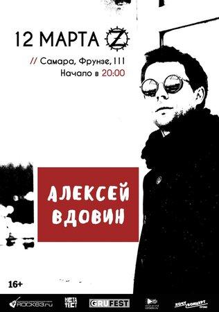 Алексей Вдовин концерт в Самаре 12 марта 2021