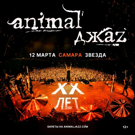 Animal ДжаZ концерт в Самаре 12 марта 2021