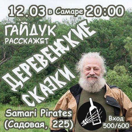 Дмитрий Гайдук концерт в Самаре 12 марта 2021