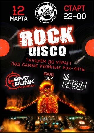 Rock Disco концерт в Самаре 12 марта 2021