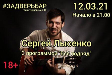 Сергей Лысенко концерт в Самаре 12 марта 2021