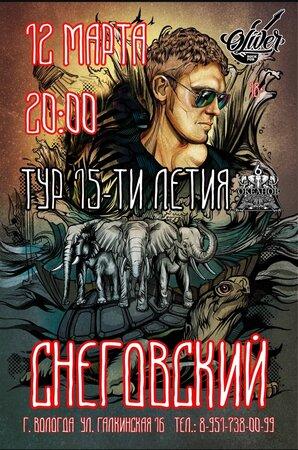 Сергей Снеговский концерт в Самаре 12 марта 2021