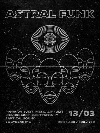 Astral Funk концерт в Самаре 13 марта 2021