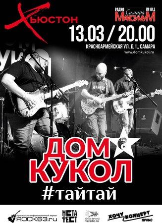 Дом Кукол концерт в Самаре 13 марта 2021