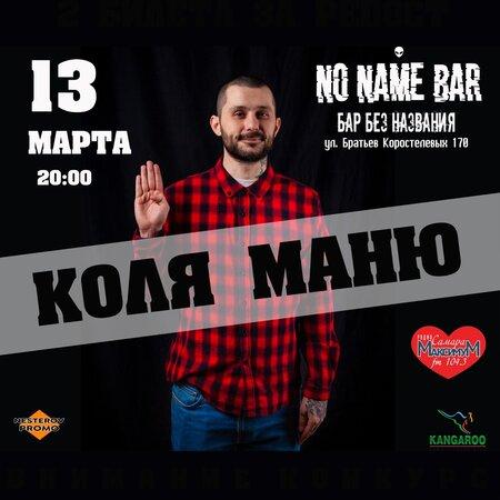 Коля Маню концерт в Самаре 13 марта 2021