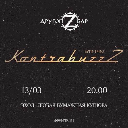 Kontrabuzzz концерт в Самаре 13 марта 2021