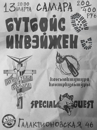 Конъюнктура контркультуры концерт в Самаре 13 марта 2021
