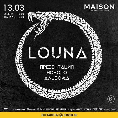 Louna концерт в Самаре 13 марта 2021