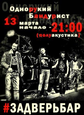 Однорукий Бандурист концерт в Самаре 13 марта 2021