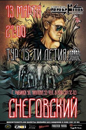 Сергей Снеговский концерт в Самаре 13 марта 2021