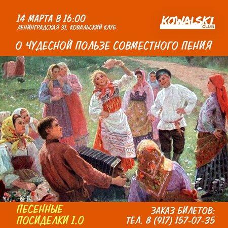 Песенные посиделки концерт в Самаре 14 марта 2021