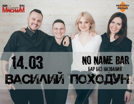 Василий Походун концерт в Самаре 14 марта 2021