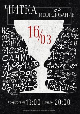 Читка-исследование концерт в Самаре 16 марта 2021