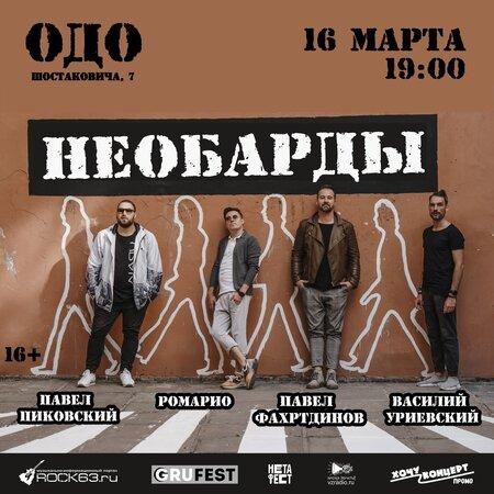Необарды концерт в Самаре 16 марта 2021