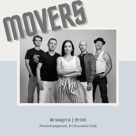 Movers концерт в Самаре 18 марта 2021