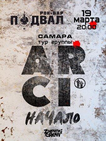 ArCi концерт в Самаре 19 марта 2021