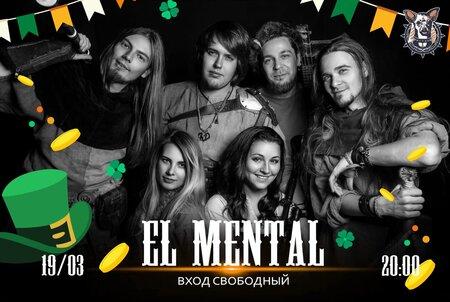 El Mental концерт в Самаре 19 марта 2021