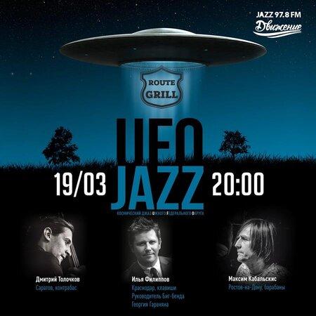 UFO Jazz Project концерт в Самаре 19 марта 2021
