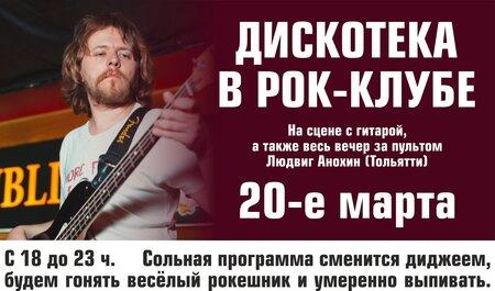 Людвиг Анохин концерт в Самаре 20 марта 2021