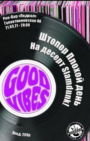 Good Vibes Fest 2 концерт в Самаре 21 марта 2021