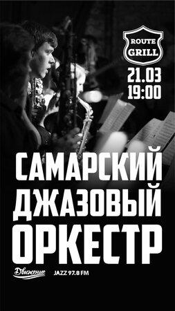 Самарский джазовый оркестр концерт в Самаре 21 марта 2021
