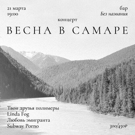 Весна в Самаре концерт в Самаре 21 марта 2021