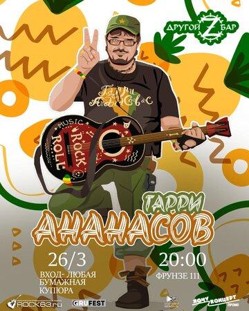 Гарри Ананасов концерт в Самаре 26 марта 2021