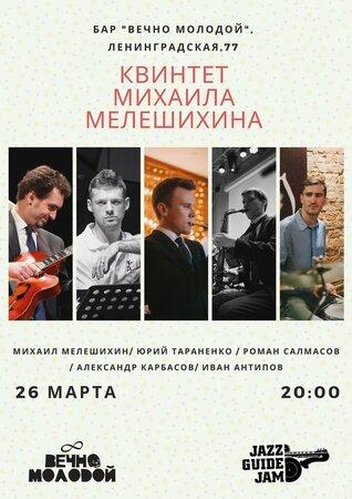Квинтет Михаила Мелешихина концерт в Самаре 26 марта 2021