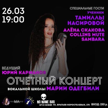 Отчетный концерт школы вокала Марии Одегбили концерт в Самаре 26 марта 2021