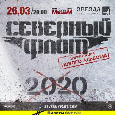 Северный Флот концерт в Самаре 26 марта 2021