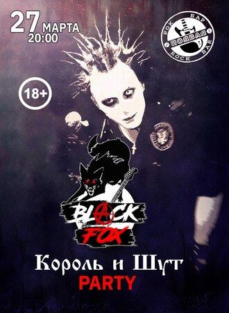 Black Fox концерт в Самаре 27 марта 2021